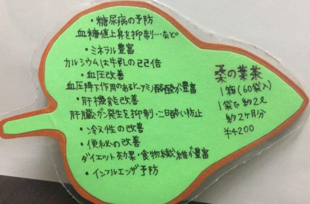 WAKON WAKONブログ 桑の葉健康茶